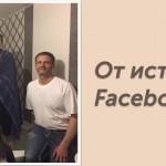 Как благодаря моей истории на фейсбук моя сестра пришла к Богу