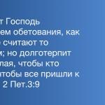 История о ежедневном служении, покаянии, вере и подчинению Слову Бога