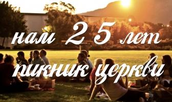 Пикник на 25-летие церкви